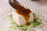 豆腐の梅ドレサラダの作り方1
