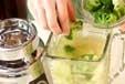 野菜のなめらかスープの作り方2