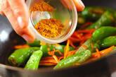 シシトウのカレー炒めの作り方4