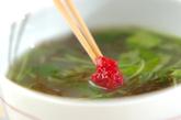 もずくの梅スープの作り方2