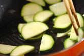 ズッキーニのマリネの作り方1