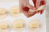 餅揚げ餃子の作り方の手順2