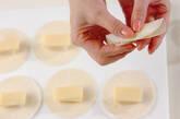 餅揚げ餃子の作り方2