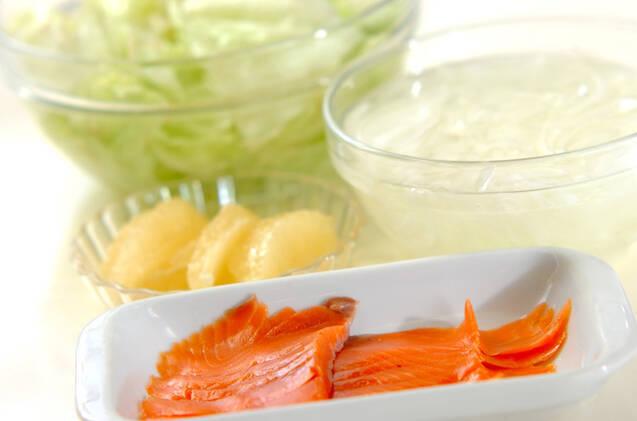 サーモンと玉ネギのサッパリサラダの作り方の手順1
