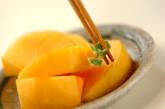 柿のキュラソーがけの作り方1