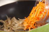 ゴボウと松の実のきんぴらの作り方4