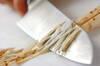 ゴボウと松の実のきんぴらの作り方の手順1