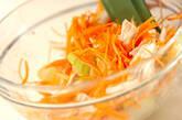 鶏肉とセロリのサラダの作り方3
