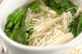 ホウレン草とエノキの和え物の作り方2