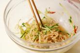 切干し大根のゴマ酢和えの作り方3