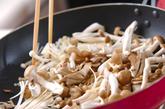 キノコのユズ風味和えの作り方1
