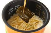 ショウガと油揚げの炊き込みご飯の作り方6