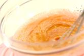 トマトドレッシングのサラダの作り方1