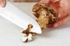 松茸ご飯の作り方の手順3