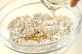 クルミとイチジクのソフトクッキー(卵・乳製品不使用)の作り方2
