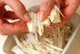 豆腐とエノキのみそ汁の下準備2