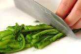 青菜のからしじょうゆ和えの下準備1