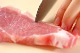 豚肉のトマトソース煮の下準備1