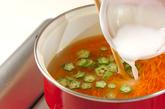 せん切りニンジンのスープの作り方1