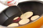 サツマイモのハニーレモン煮の作り方2