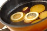 サツマイモのハニーレモン煮の作り方4