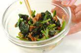 ホウレン草とツナの和え物の作り方2