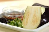 ナスのチーズ焼きの下準備1