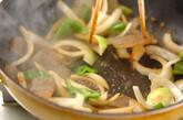 豚バラ肉の七味焼きの作り方8