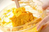 クリームパンプキンサラダの作り方2