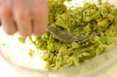アボカド豆腐のせの作り方3