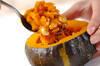 まるごとカボチャのサラダの作り方の手順1