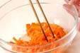 ニンジンの甘酢和えの作り方3