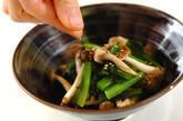 青菜とシメジのお浸しの作り方4