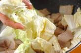 白菜と豚肉の煮物の作り方3