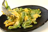 ゴーヤのふわふわ卵炒めの作り方2