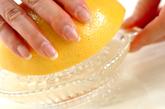 グレープフルーツジュースの作り方1