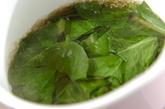 小松菜のかきたま汁の作り方1