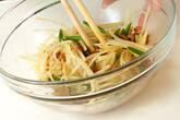 ポテトのザーサイ和えの作り方3