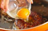 半熟卵入りハンバーグの作り方6