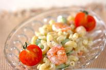 エビとマカロニのサラダ