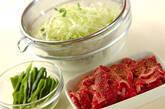 牛肉とピーマンのソース炒めの下準備1