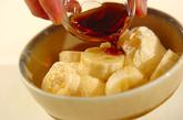 バニラのコーヒーリキュールがけの作り方1
