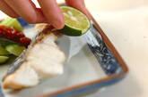 スズキのグリル塩焼きの作り方7