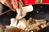 照り焼きクリームパスタの作り方5
