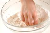 枝豆パンの作り方2