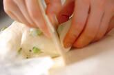 枝豆パンの作り方13