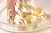 枝豆パンの作り方3