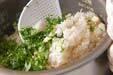 里芋ご飯の作り方7