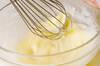 アーモンドクロワッサンの作り方の手順1