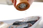 サバのハーブ焼きの作り方1